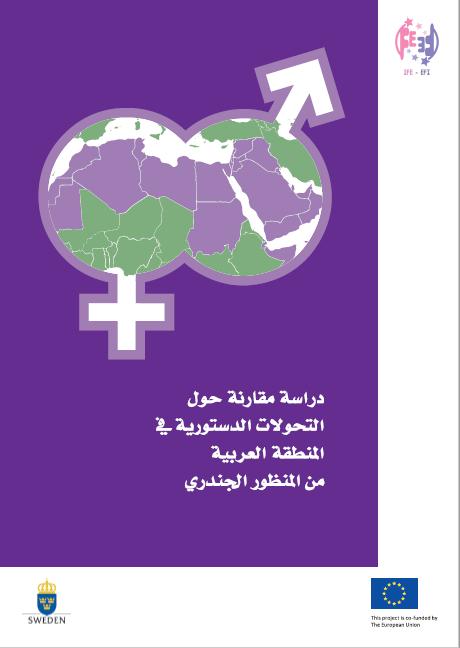 دراسة مقارنة حول التحويلات الدستورية في المنطقة العربية