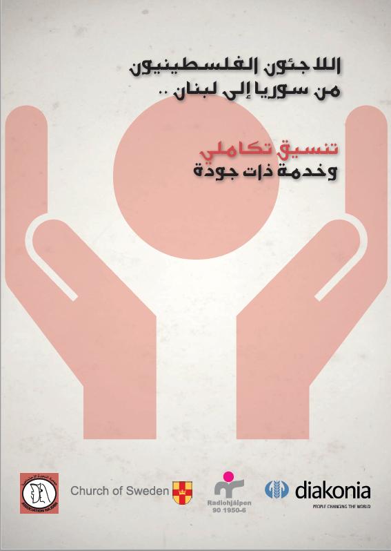 الاجئون الفلسطينيون من سوريا الى لبنان