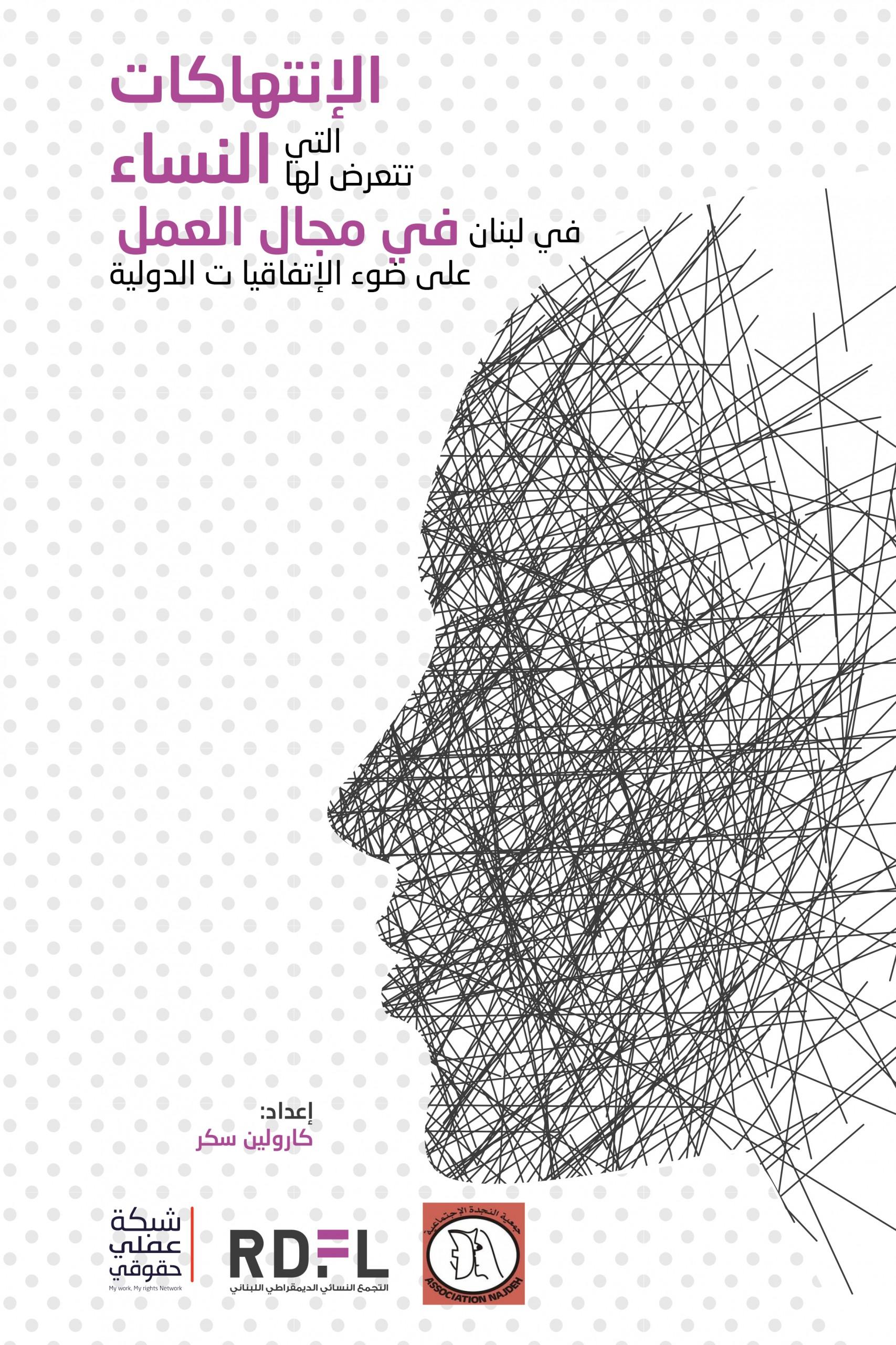 الانتهاكات التي تتعرض لها النساء في لبنان في مجال العمل على ضوء الاتفاقيات الدولية