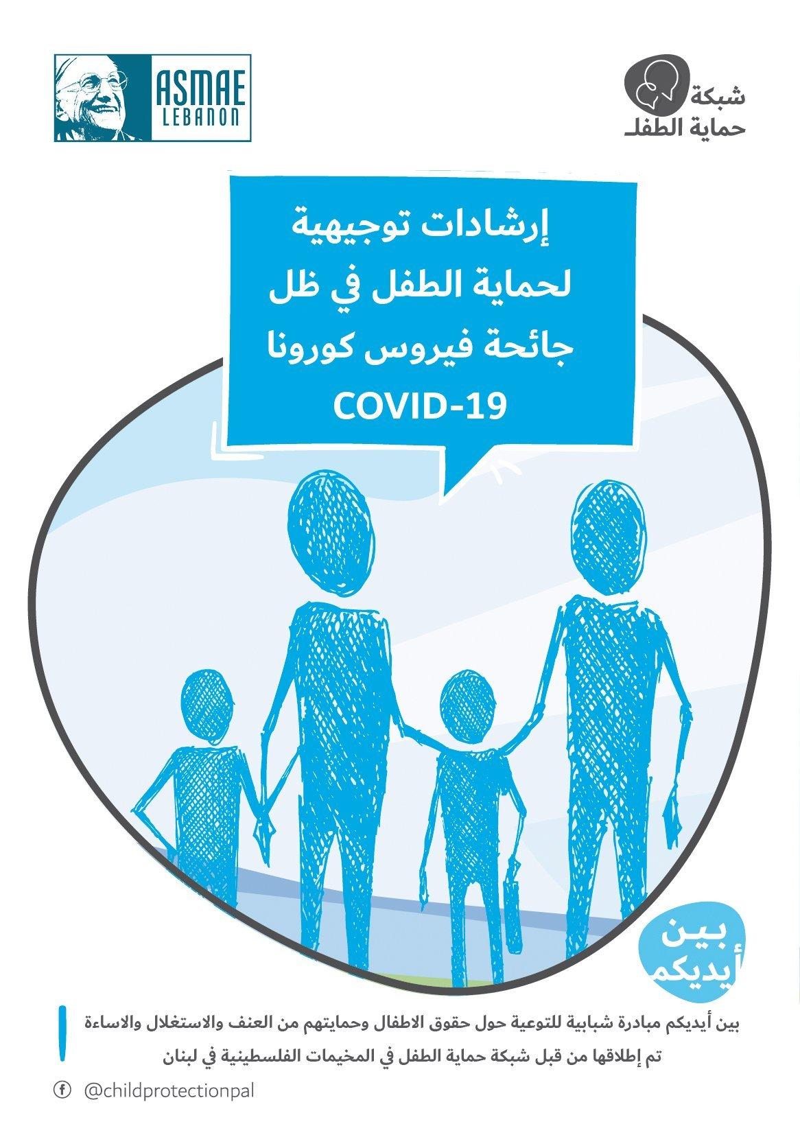 بين ايديك إرشادات توجيهية لحماية الطفل في ظل جائحة فيروس كورونا (كوفيد- 19)