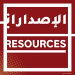 Socio-Economic Survey of Palestinian Refugees in Lebanon