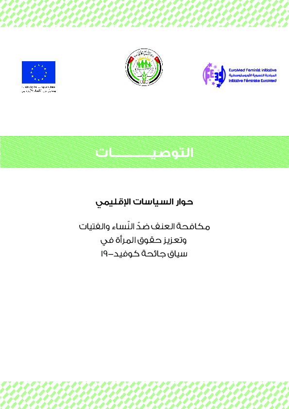 Recommendations - Policy Dilaogue - Implementing 4th UfM  Ministerial Declaration in the contxt of Covid-19 - Ar.pdf