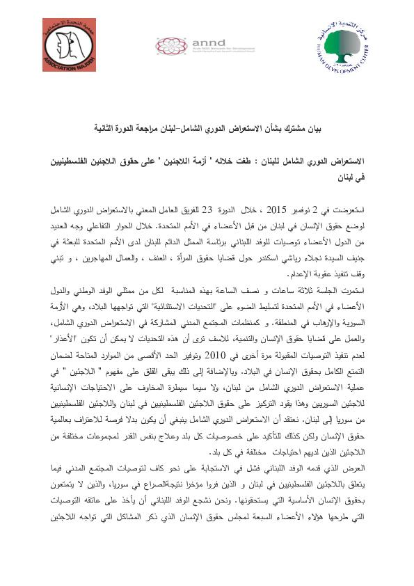 حقوق-اللاجئين-الفلسطينيين-في-لبنان.pdf