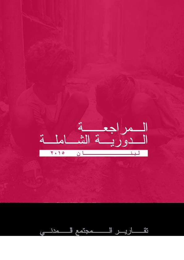 Universal Periodic Review - Lebanon UPR 2015.pdf