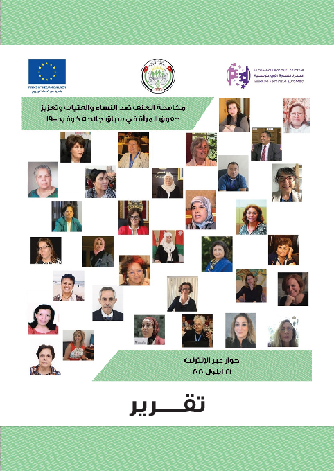 Report - Policy Dialogue - Combating VAWG and Strengthening WR in  the context of Covid 19 pandemic - Ar.pdf