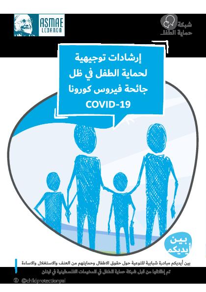 Brochure COVID-19 CPN web.pdf