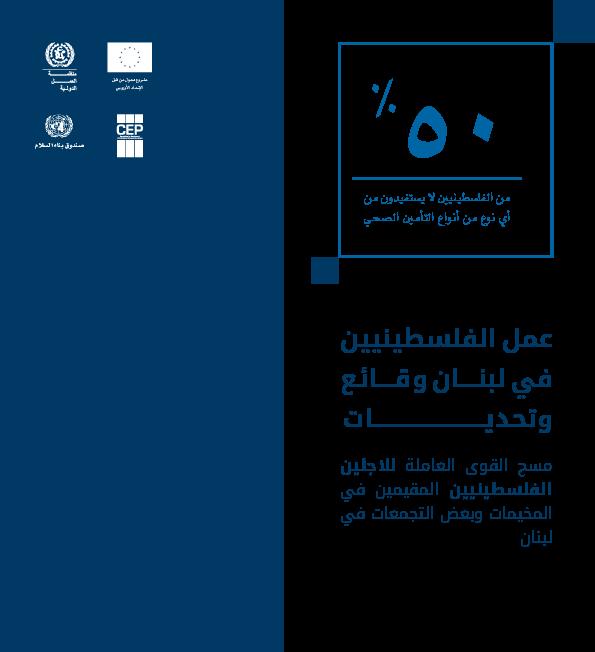 عمل-الفلسطينين-في-لبنان-وقائع-وتحديات.pdf
